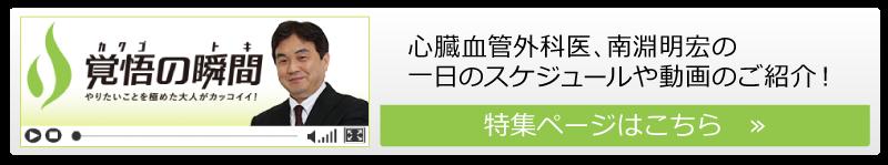 覚悟の瞬間 南淵明宏医師紹介リンクバナー
