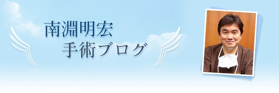 南淵明宏手術ブログ